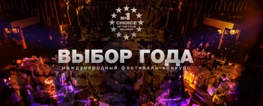 vybor_goda